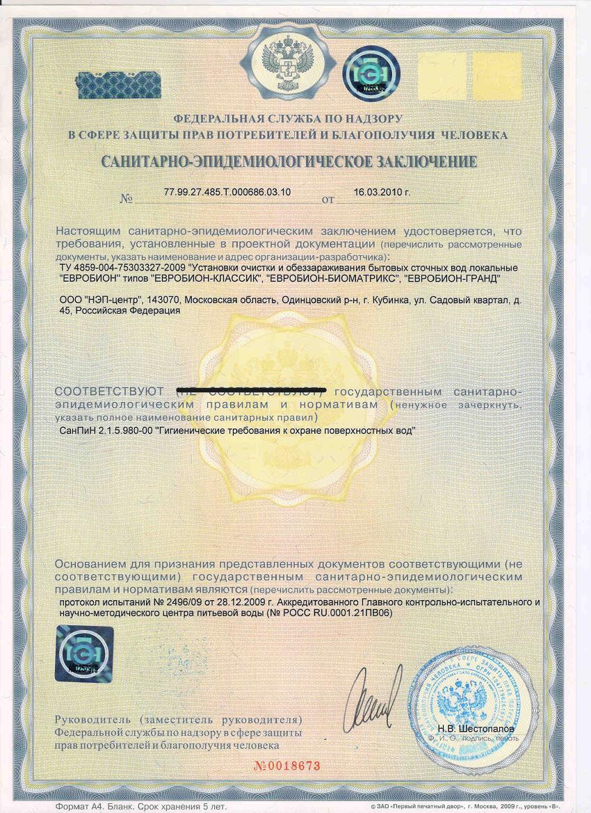 Септик евробион официальный сайт производителя